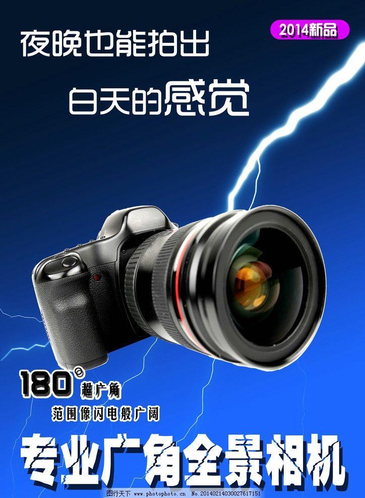 相机海报 照相机 闪光灯 镜头 闪电 夜空 背景 海报设计 广告设计模板