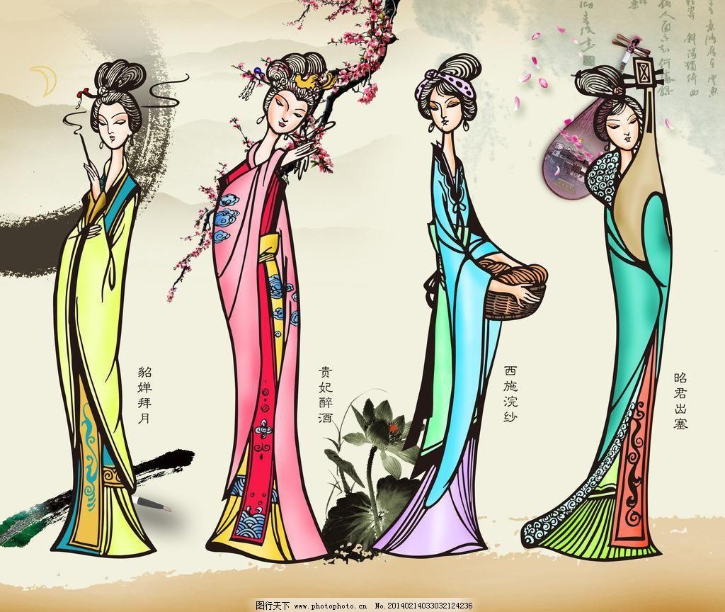 四大美女图片