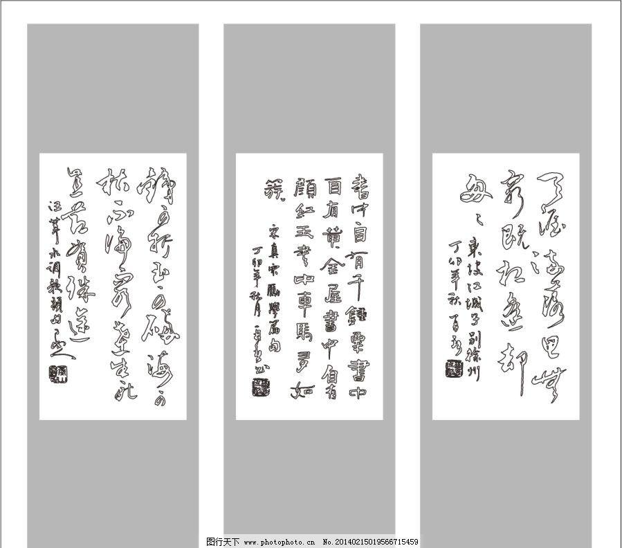 书法 艺术 书法艺术 诗句 诗词      装饰 室内设计 失量图 cdr 艺术