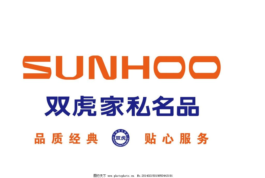 双虎家私名品矢量标志 品质经典 贴心服务 标志 商标 矢量素材 双虎图片