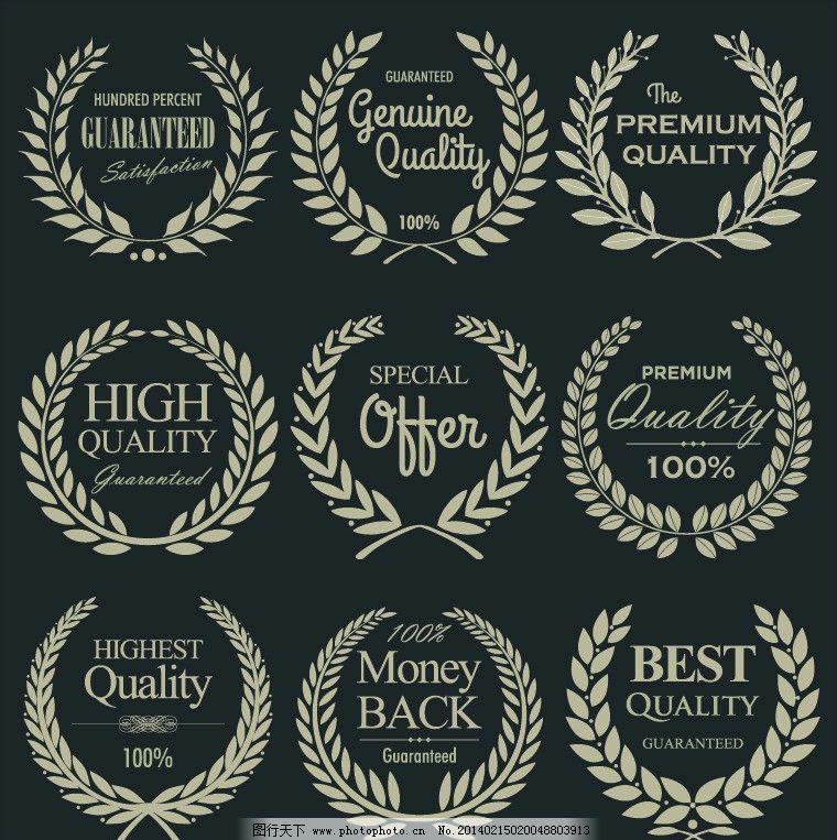 麦穗 质量标签 稻穗 周年庆标签 年份标签 橄榄枝 装饰 设计 矢量