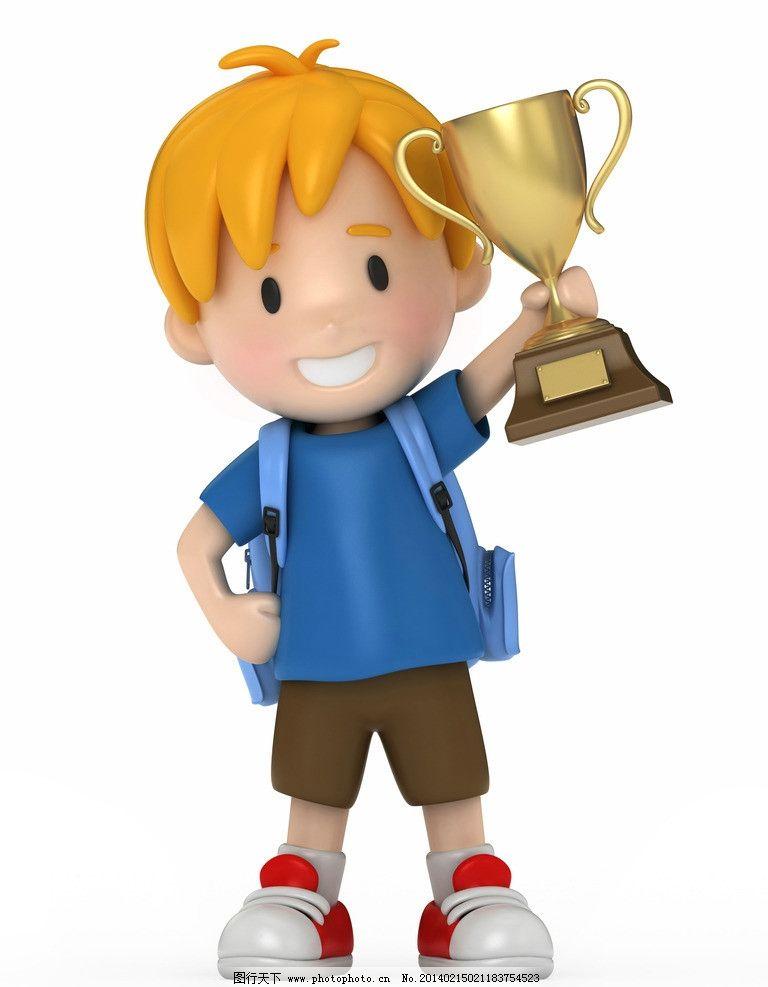 小学生 儿童 3d人物 奖杯 3d 设计 3d设计 3d设计 300dpi jpg