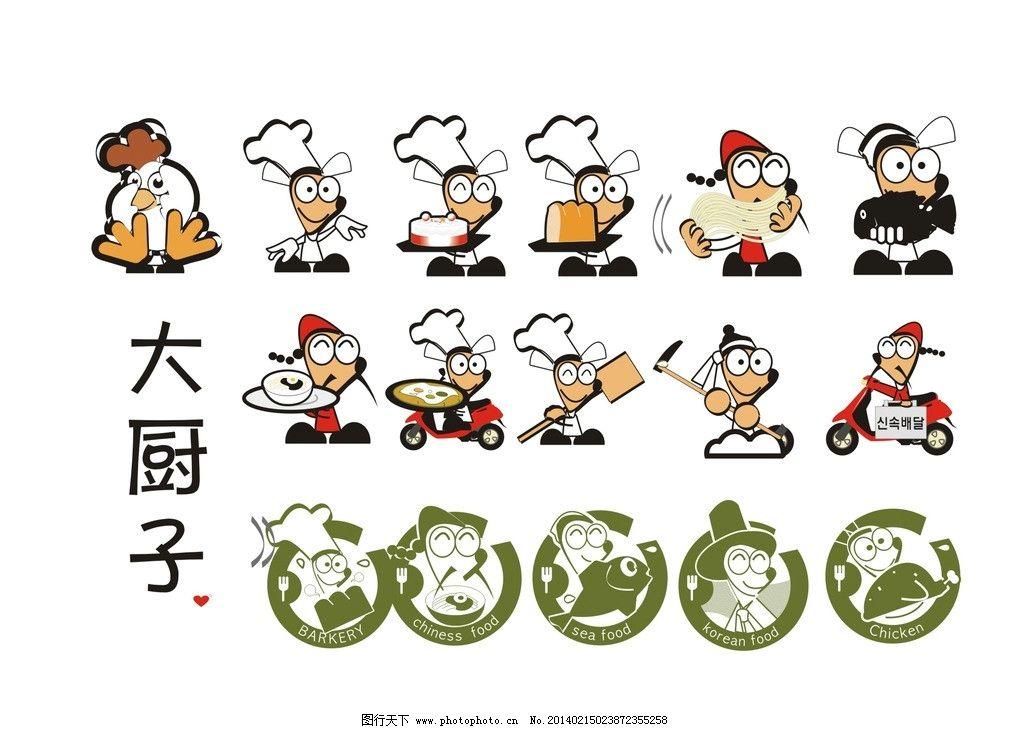 大厨子 卡通人物 可爱的小人 蛋糕 面包 拉面 鱼 车 碗 帽子 卡通