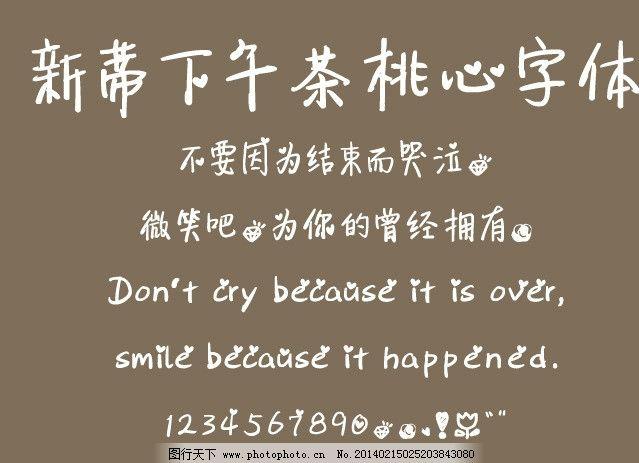 可爱中文字体下载