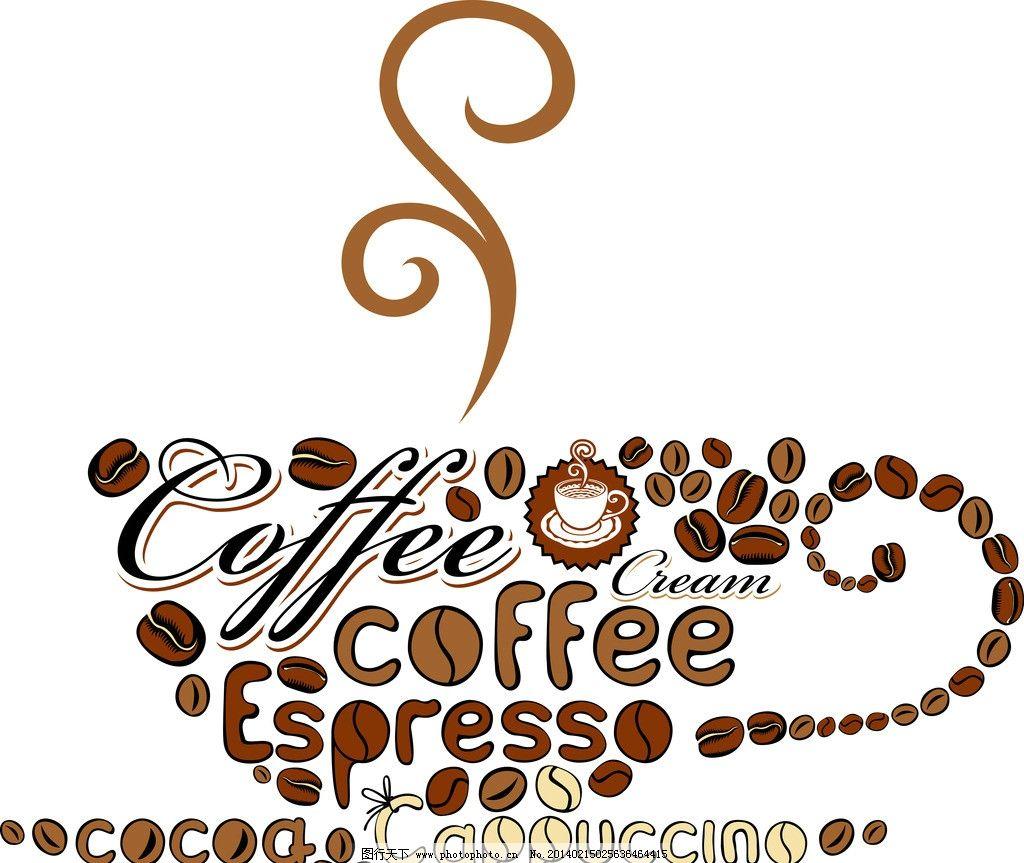 咖啡 咖啡背景 咖啡豆 营养 美味 手绘 菜单 西餐厅 时尚 矢量