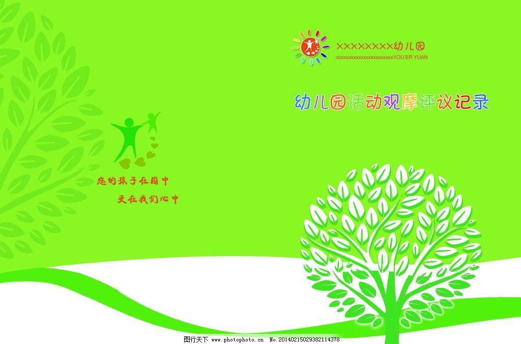 幼儿园封面 绿色 树叶 卡通 环保 幼儿园      画册设计 广告设计模板图片