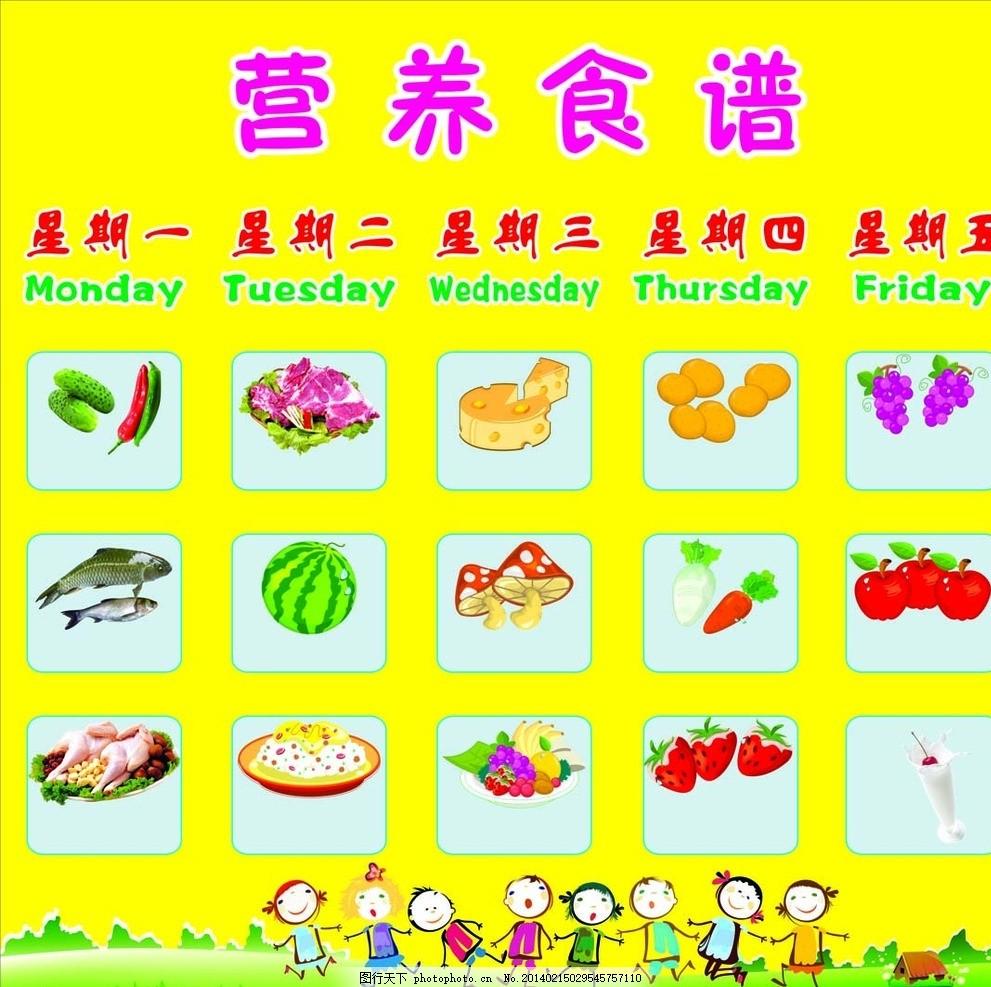 幼儿园一周营养边框,幼儿园一周鸡蛋食谱食谱乌底纹炖图片