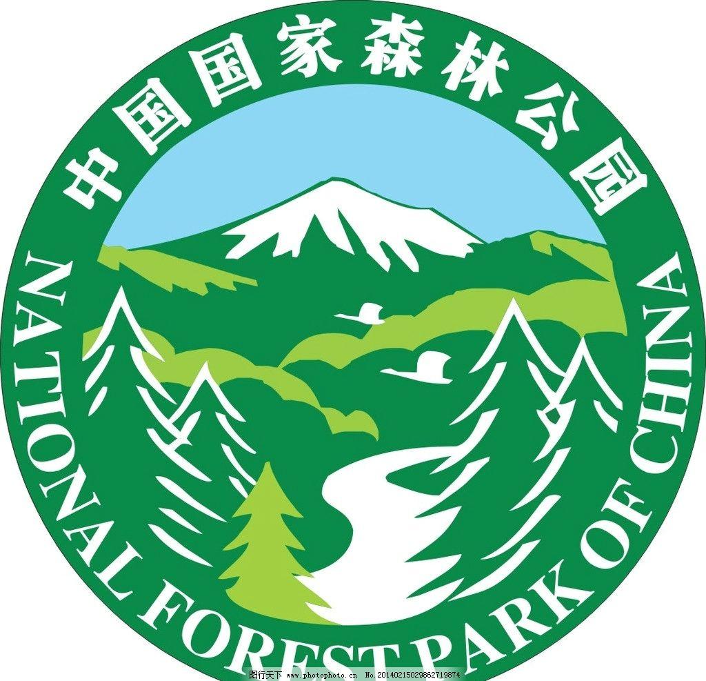 国家森林标识图片