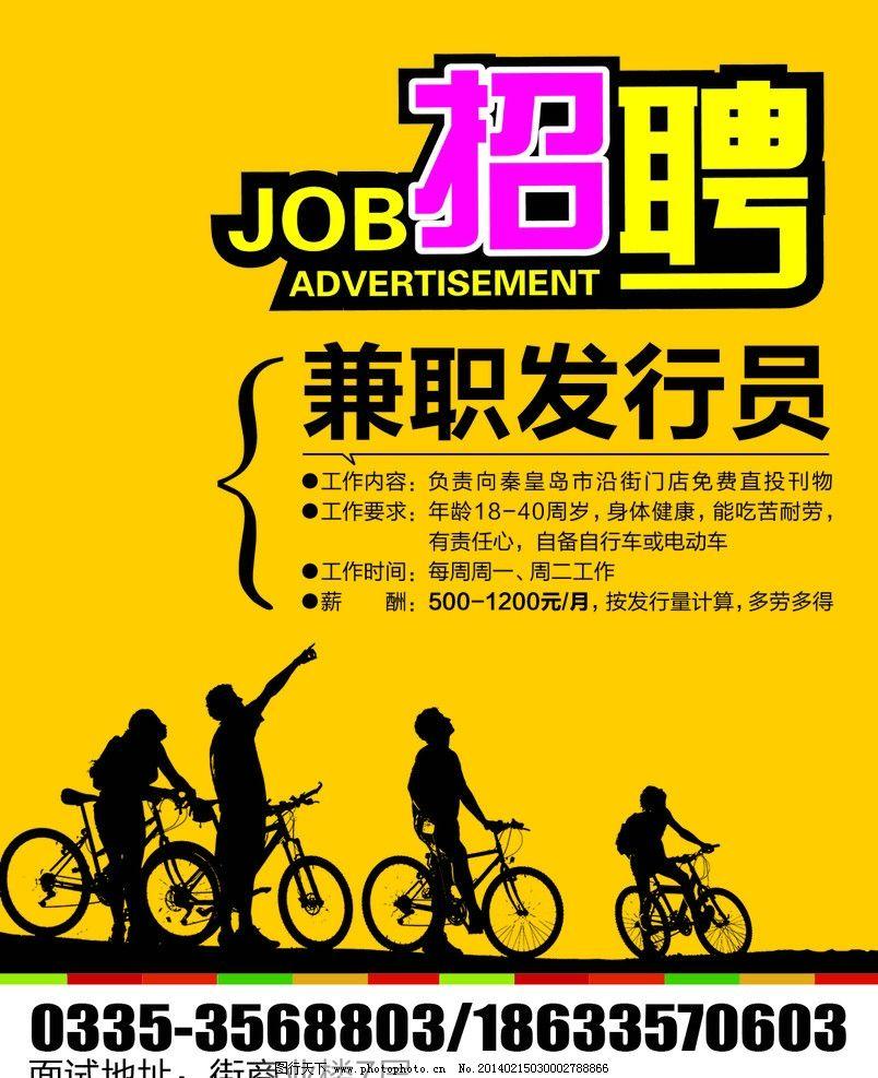 招聘 聘 黄色背景 自行车 人物 个性招聘 海报设计 广告设计模板 源文