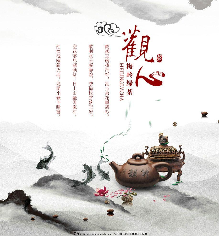 中国风海报 茶壶图片