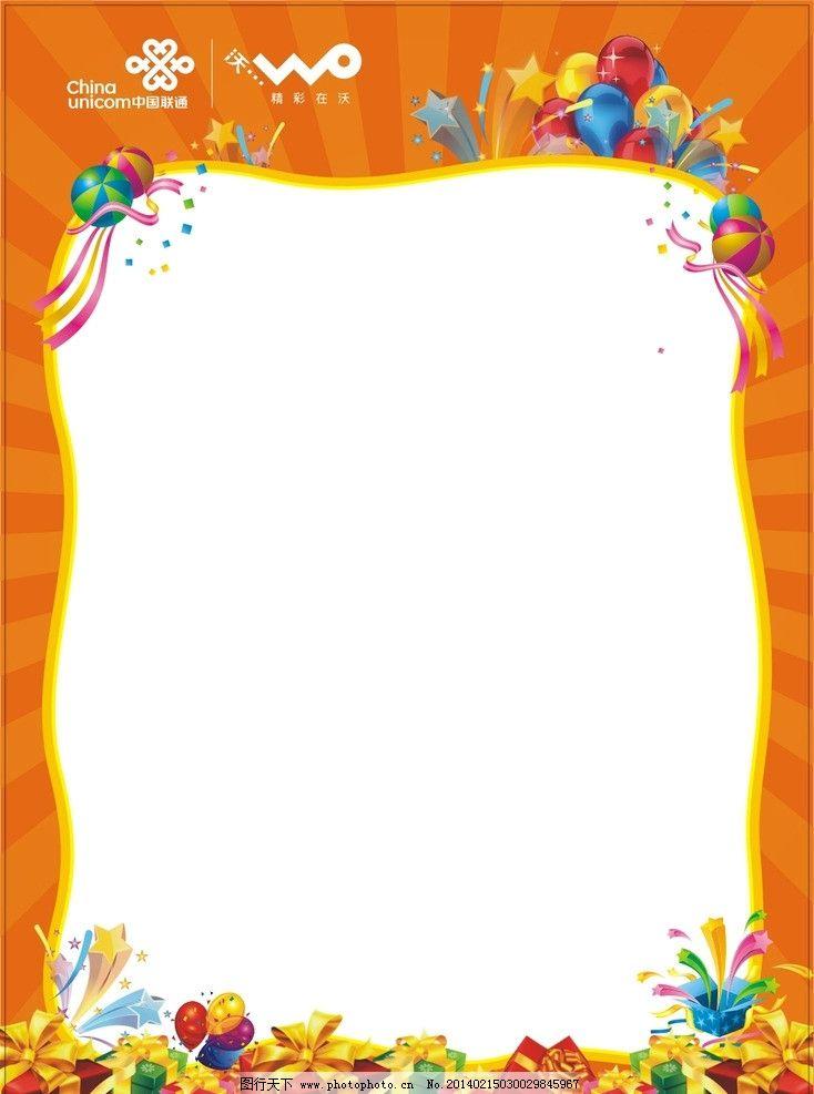 空白海报 联通 pop 海报 沃 3g 气球 礼包 手写 光芒 橙色 海报设计