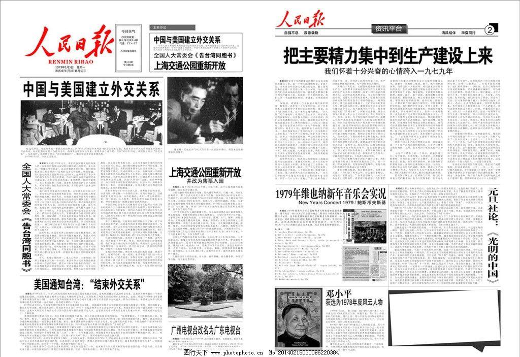 报纸 报纸排版 人民日报 黑白报 海报设计 广告设计 矢量
