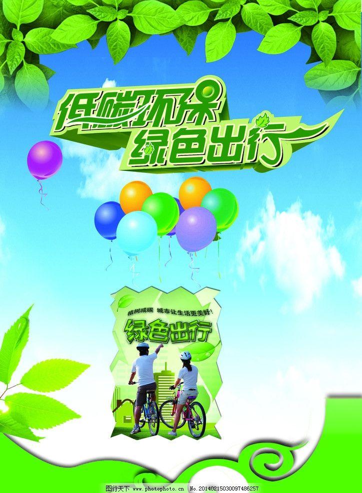 低碳环保 绿色出行 公益海报 环境保护展板 环保绿色 环保广告