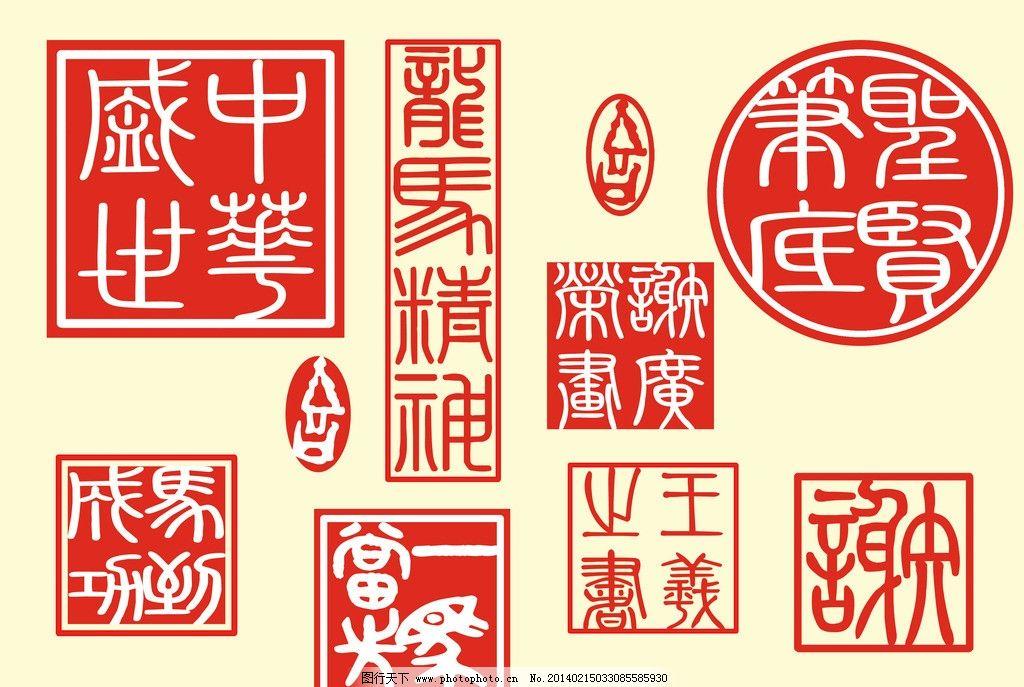 书画印章 印章 圆形印章 方形印章 长方形印章 椭圆形印章 中国传统