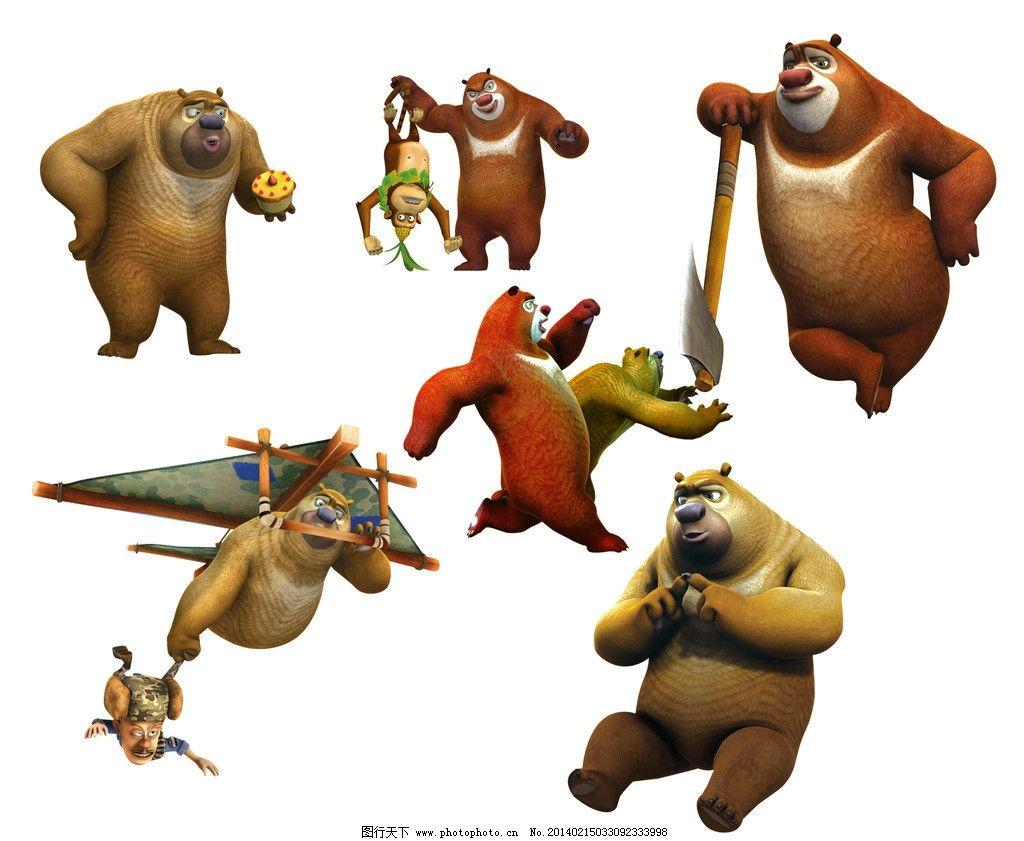 熊出没 素材 动画 卡通 人物 熊大 熊二 光头强 熊出没素材 psd分层