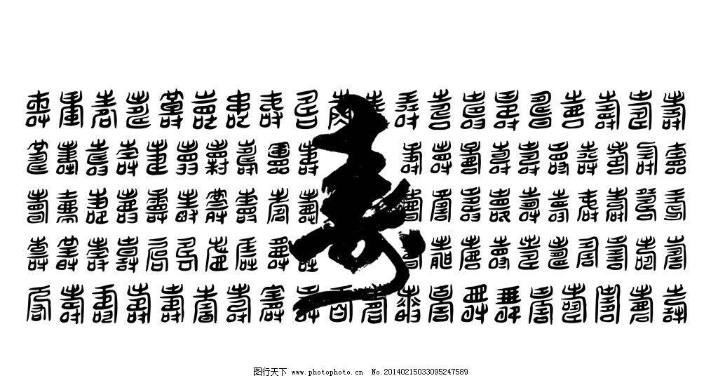 百寿图 书法 黑白 寿宴 祝寿 源文件