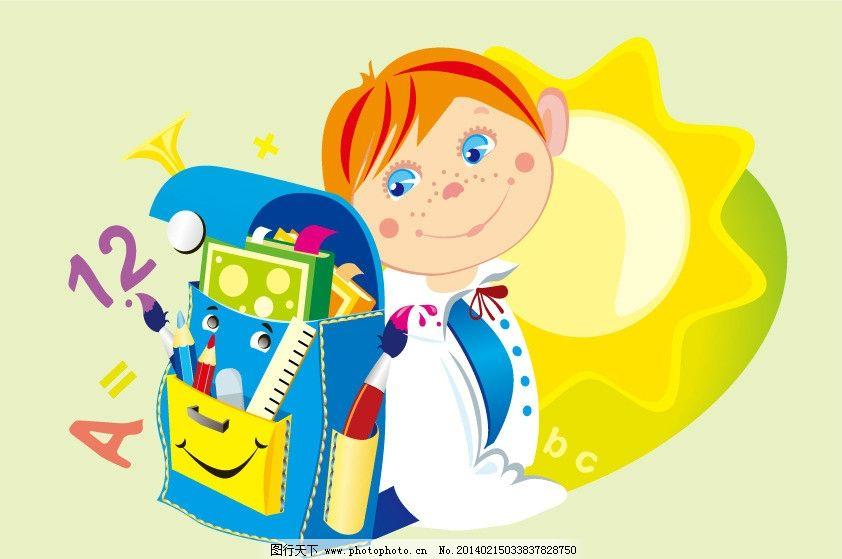 卡通画 小孩 男孩 书包 文具 书本 尺子 铅笔 毛笔 开学了 太阳 儿童图片