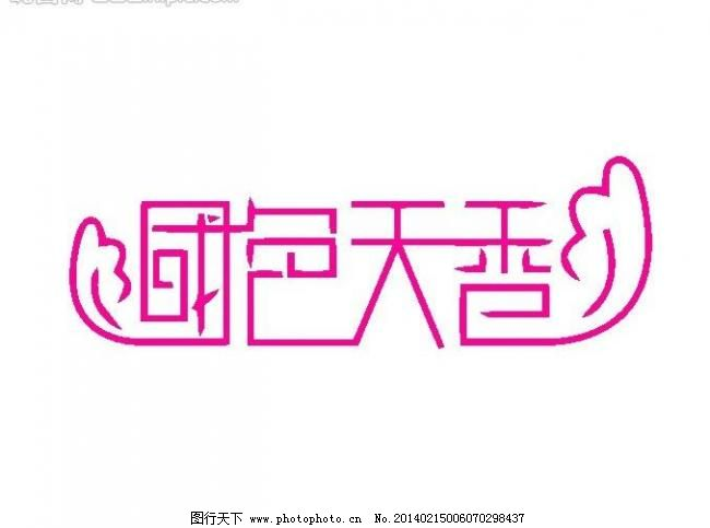 欧式的中文字体下载