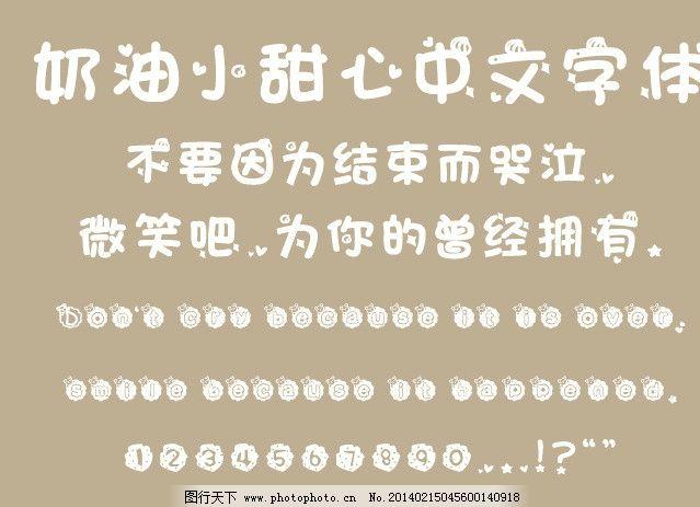 字体 中文 奶油 小甜心 后期 装饰 影楼 手绘 可爱 字体下载