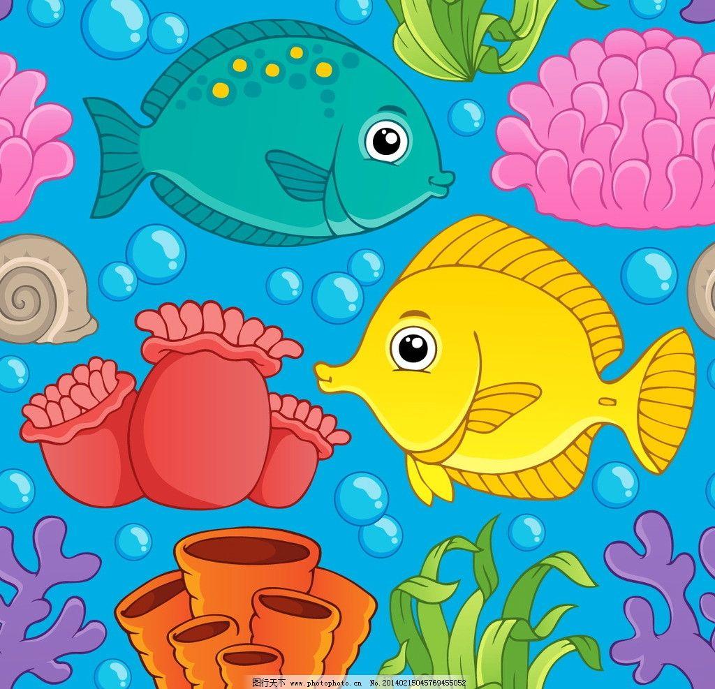 海底世界真奇妙