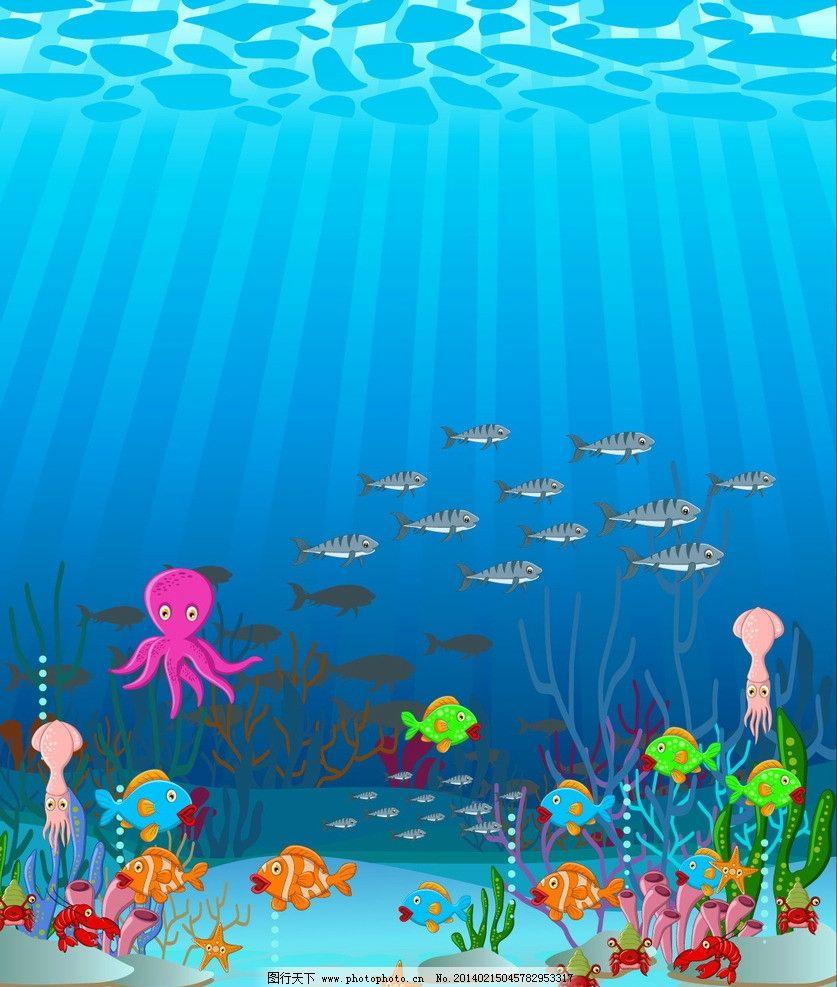 海底世界 海世界 海洋 海浪 鱼儿 鱼 海草 奇妙 生动 卡通 可爱 风景