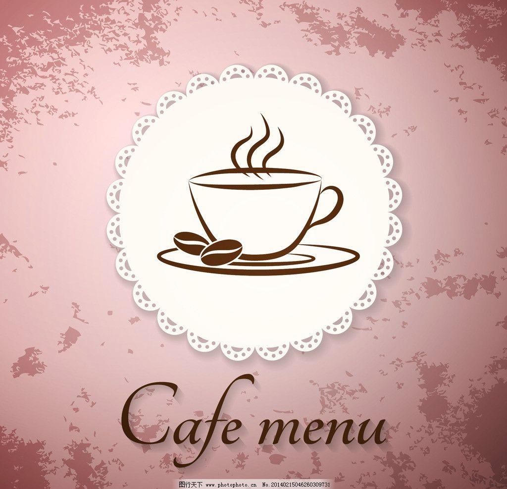 咖啡 咖啡背景 营养 美味 手绘 菜单 西餐厅 时尚 矢量 咖啡主题矢量