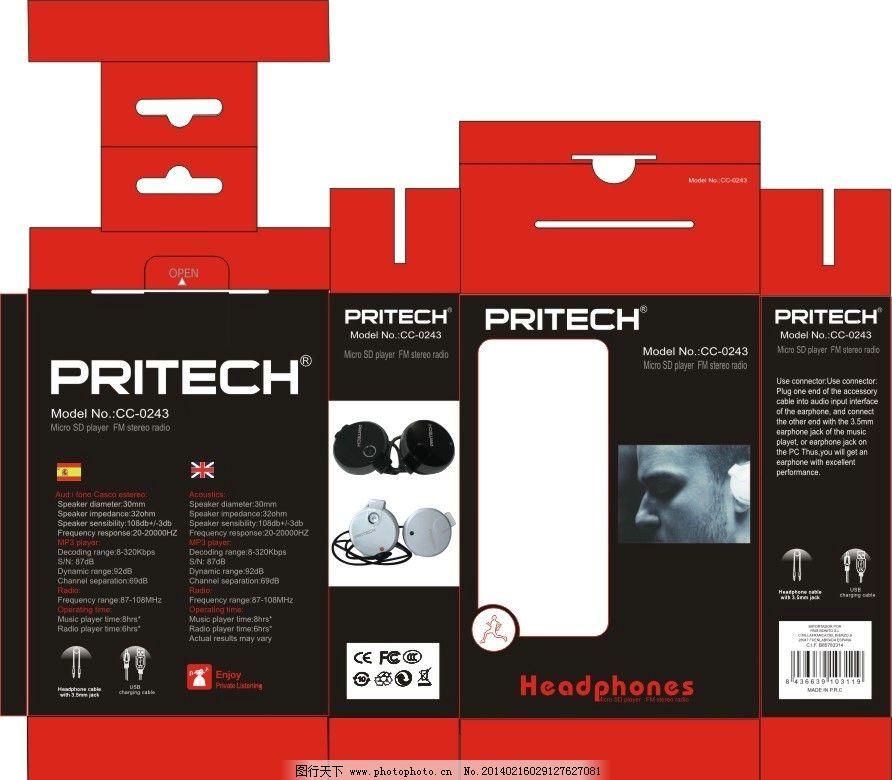 耳机彩盒 包装盒 彩盒设计 包装设计 广告设计 矢量 cdr 包装
