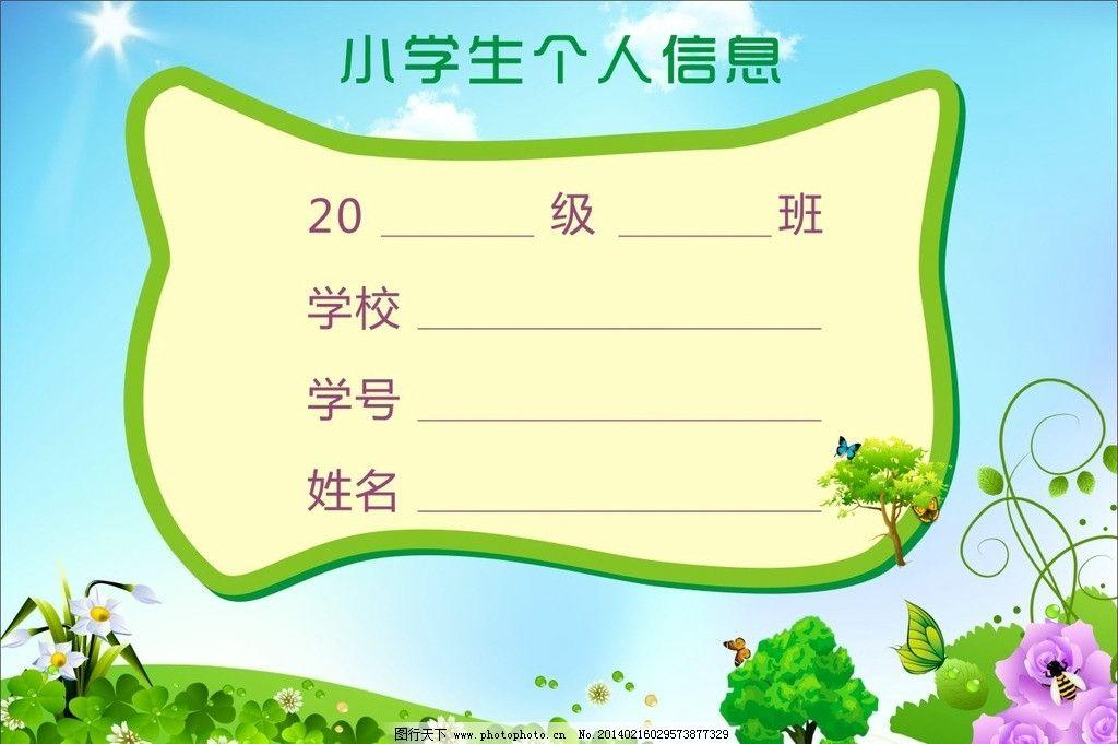 小学生 档案 个人资料 小学生背景 展板背景 卡片 名片背景 广告设计图片