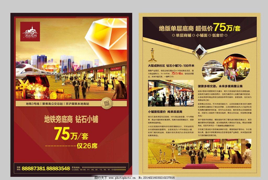 花园 城市建筑 地板 钻石 地产 地产广告 商业地产 dm宣传单 广告设计