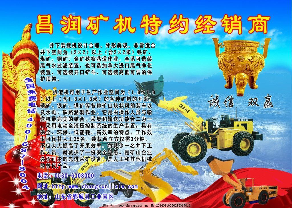 矿山机械图片_展板模板_广告设计_图行天下图库