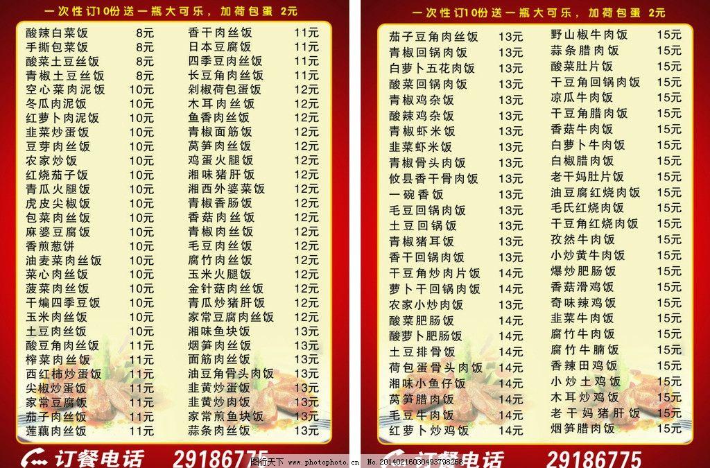 菜单 湘菜 菜牌 湖南 菜单菜牌 菜单菜谱 广告设计 矢量 cdr