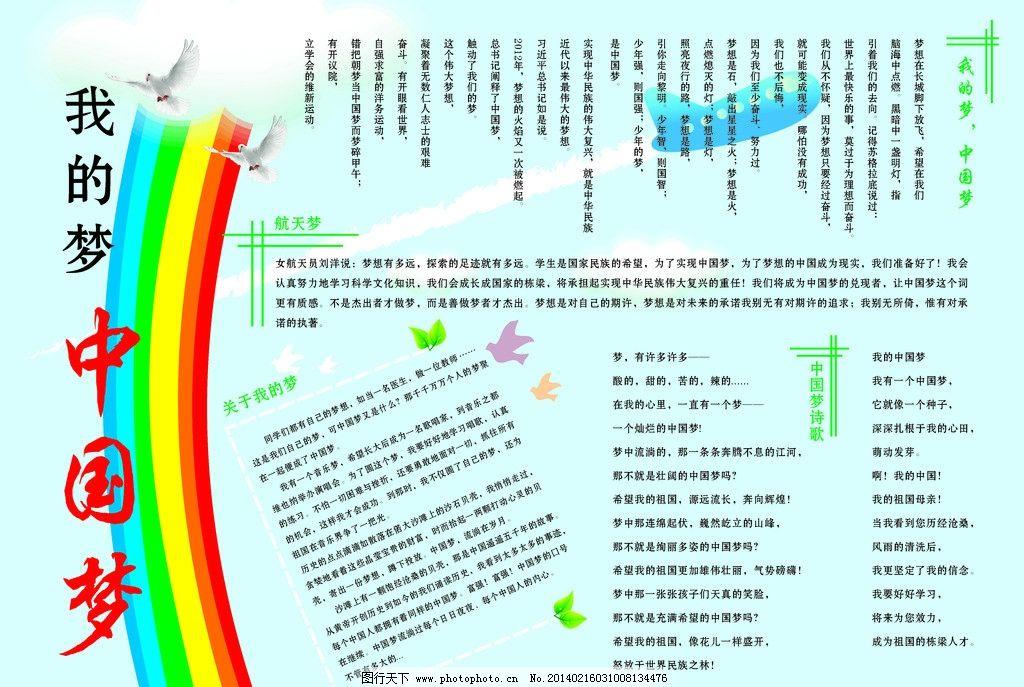 其他  中国梦小报 梦想小报 彩虹 和平鸽高清图 小飞机高清图 树叶