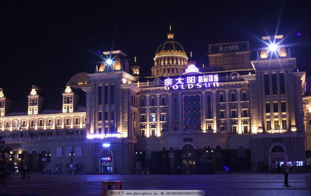 哈尔滨 中央大街 夜景 城市夜景 建筑 俄罗斯建筑 夜景灯光 灯光