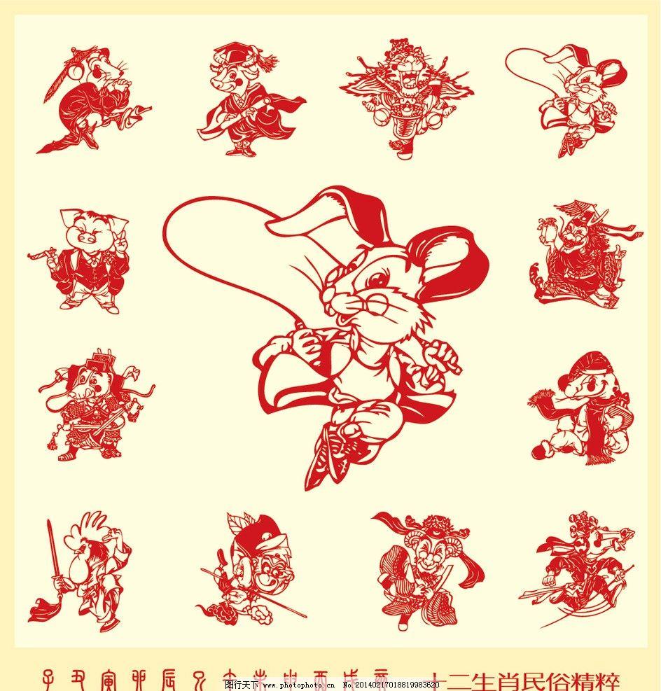 十二生肖剪纸 十二生肖剪纸素材下载