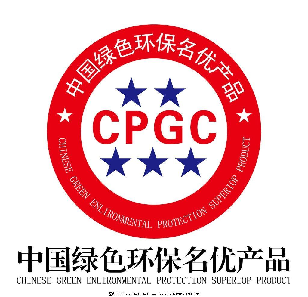 中国绿色环保名优产品      矢量 eps 标志 公共标识 公共标识标志