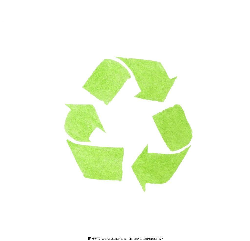 环保标志 环保 标志 标示 循环 回收 利用 公共标识标志 标志图标