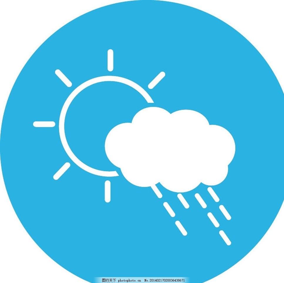 设计图库 标志图标 网页小图标  天气标志 图标 标志 logo 标记 标志