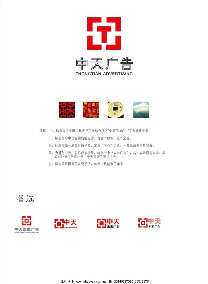 标志矢量素材 标志模板下载 中天广告标志      企业logo标志 标识图片