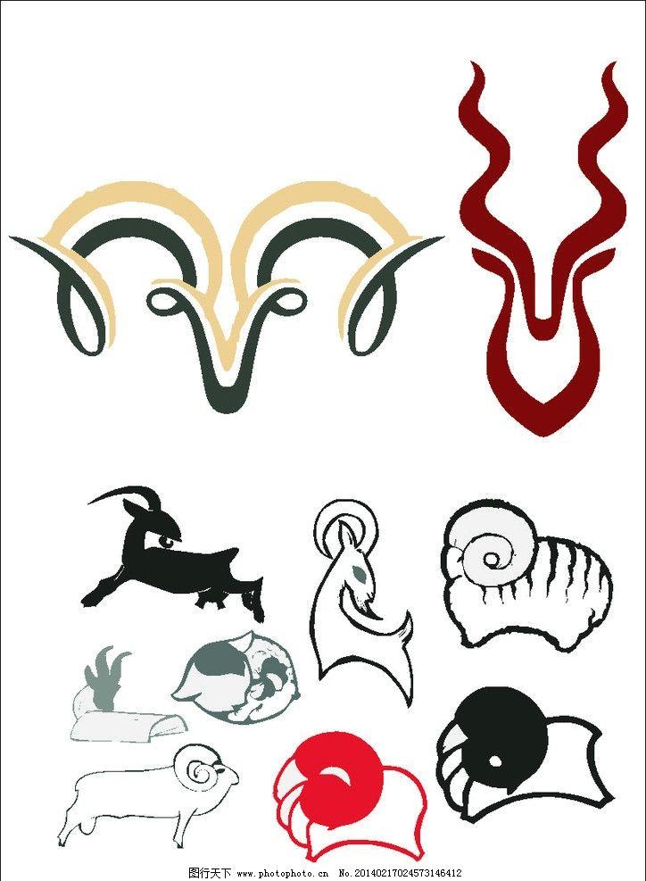 羊标志 羊 标志 羊头 羊的标志 老羊 动物 家禽家畜 生物世界 矢量