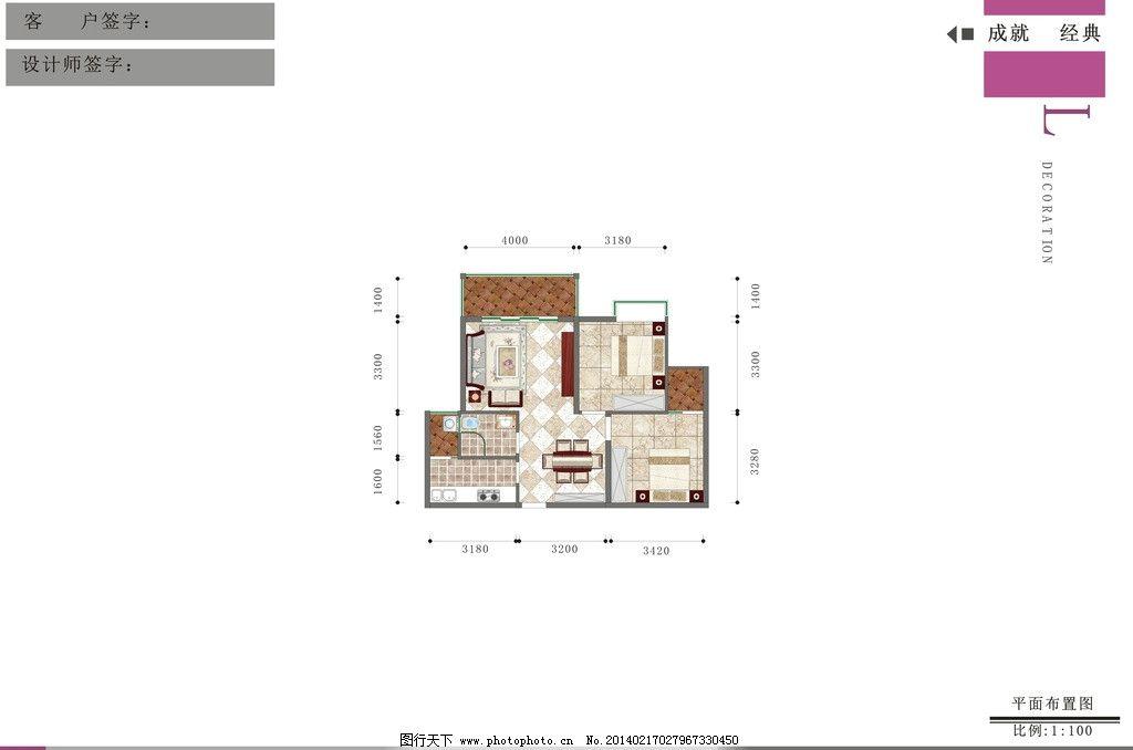 平面户型图 户型图 平面布置        彩图 家装户型图 床 地砖 地板