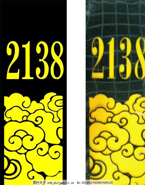 不锈钢板镂空 镂空 祥云 云 房间号 号码 云彩 云朵 广告设计 矢量
