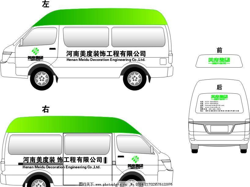 金杯车 面包车 车身广告 车贴 五菱面包车 五菱之光 广告设计 矢量