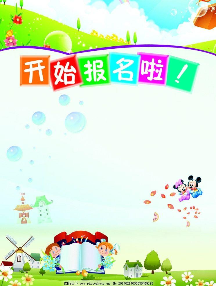 幼儿园报名海报 卡通 儿童背景 卡通背景 卡通素材 花 田园风光 韩国