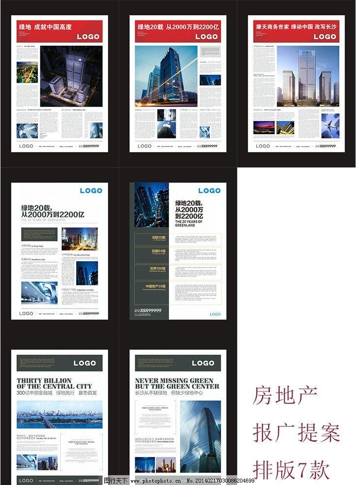 地产 报广 海报 排版 软文 城市 提案 海报设计 广告设计 矢量 cdr图片