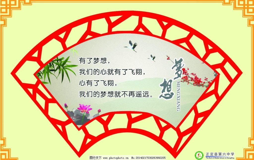 学校展板 边框 扇形 竹叶 荷花 梅花 国画 仙鹤 梦想 展板模板 广告