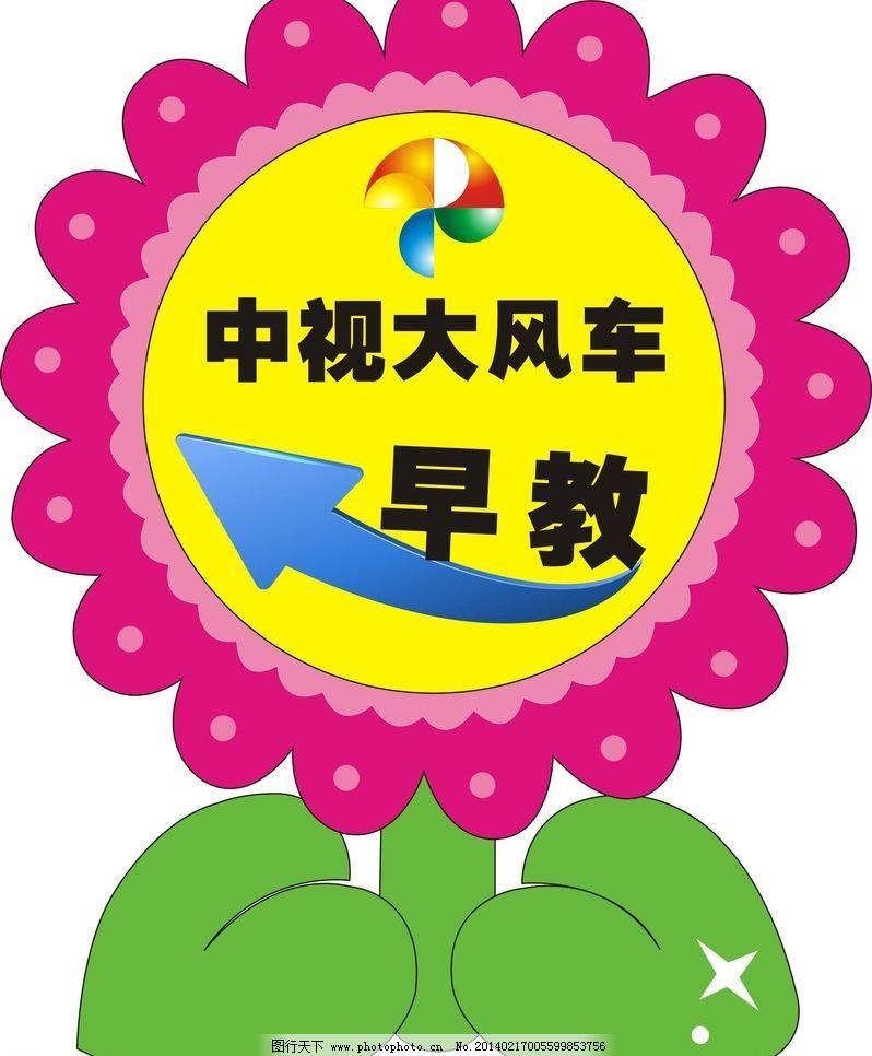 大风车幼儿园logo矢量