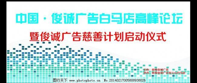 论坛背景 背景板 背景素材下载 背景展板 地球 电脑科技 高科技