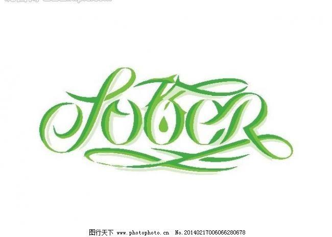 字体设计模板下载 字体设计 艺术字体 外国 西方 欧式 国外 欧美 美术