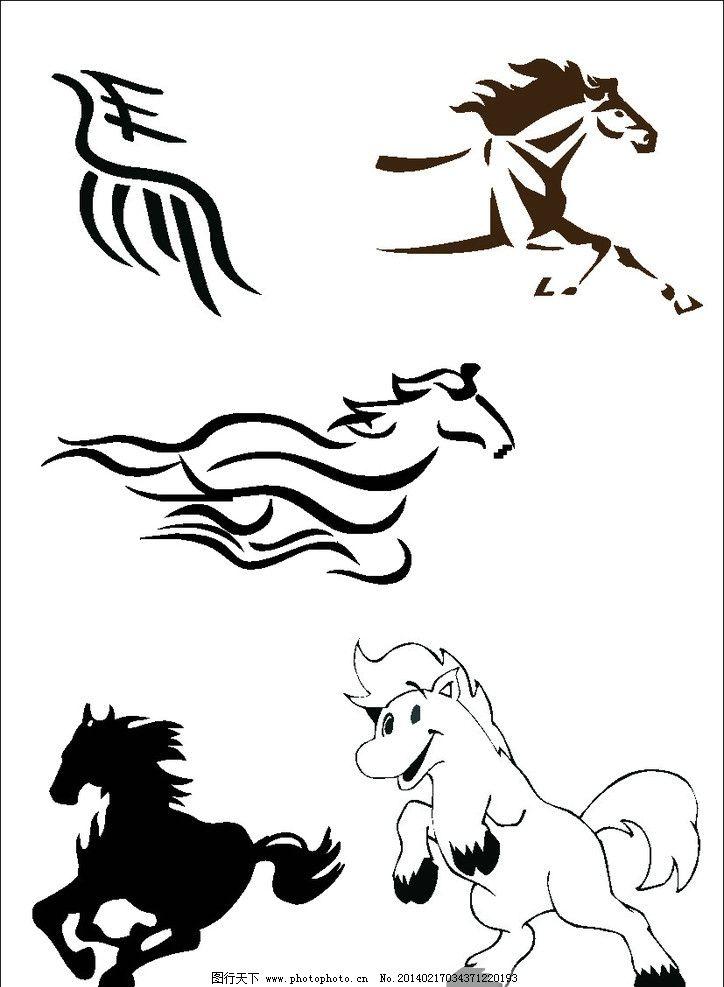 十二生肖 马 生肖 字 动物 奔跑的马 其他生物 生物世界 矢量 cdr
