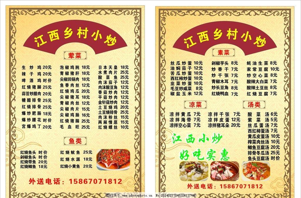 菜单 江西小炒 小炒 菜谱 花纹 扇子 边框 美食 文件 餐饮美食 生活